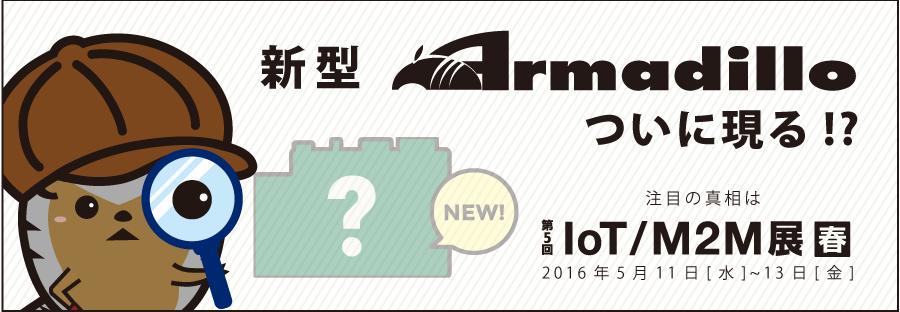 IoT/M2M展春