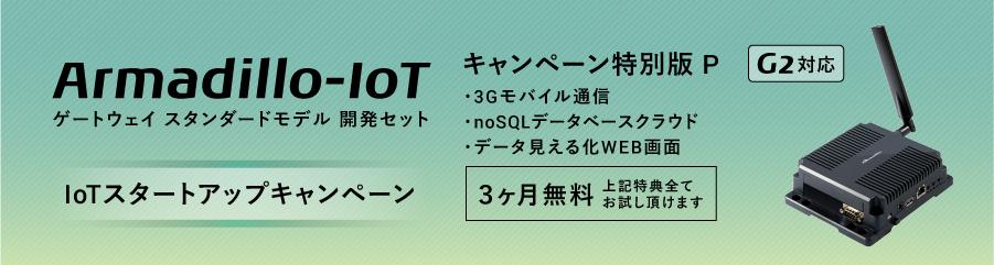 aiot_campaign_p_banner_3.jpg