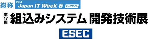 ESEC2014ロゴ
