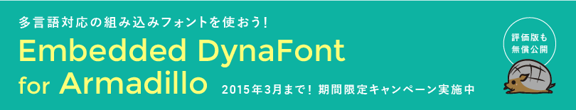 ArmadilloでEmbedded DynaFontを使おう