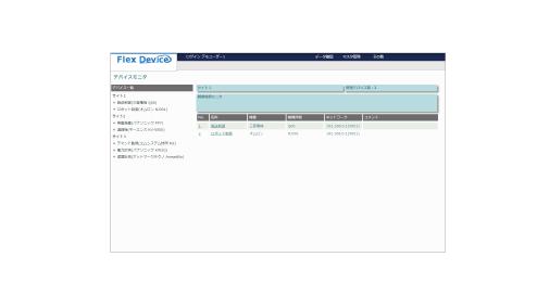Flex Device管理画面イメージ画像