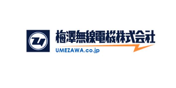 梅沢無線電機展示イメージ